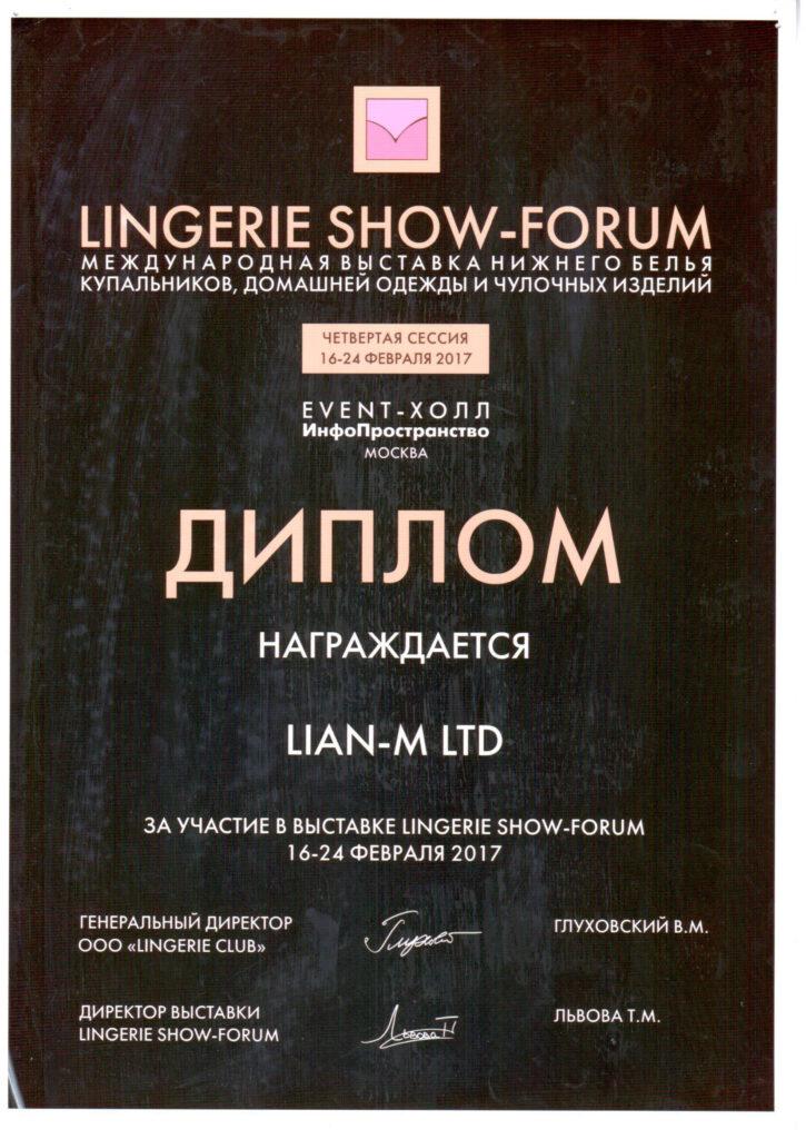 Диплом Lingere show-forum 2017