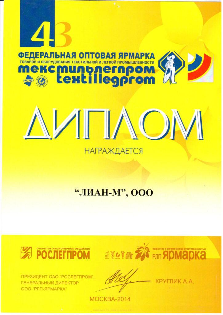 диплом текстиль легпром